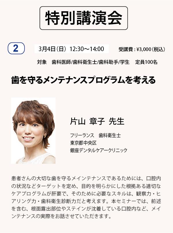 メインセミナー紹介2a
