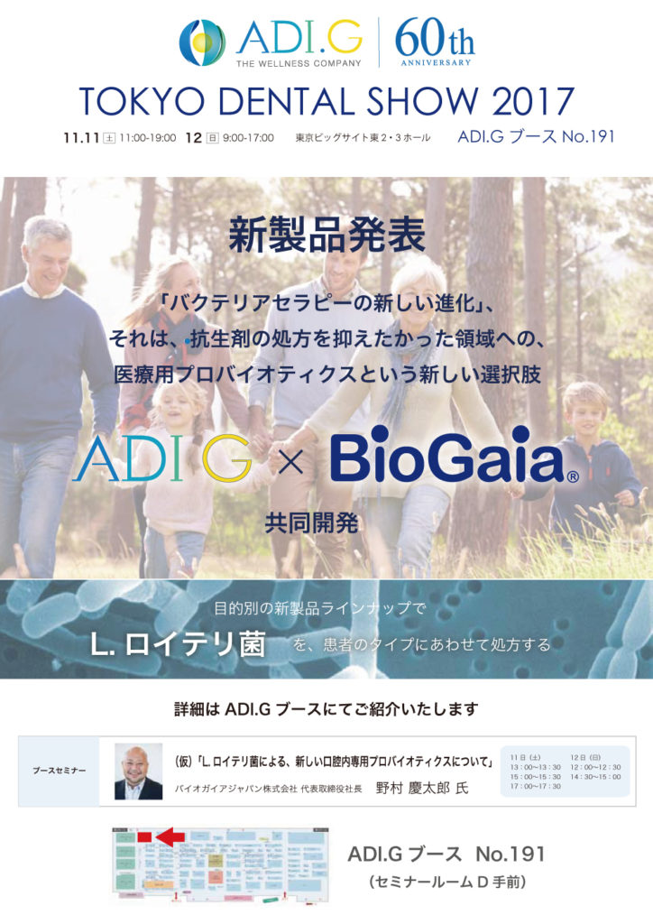 東京DS2017_02