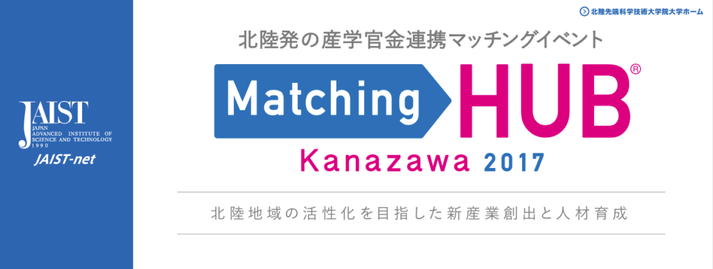 MatchingHUB2017