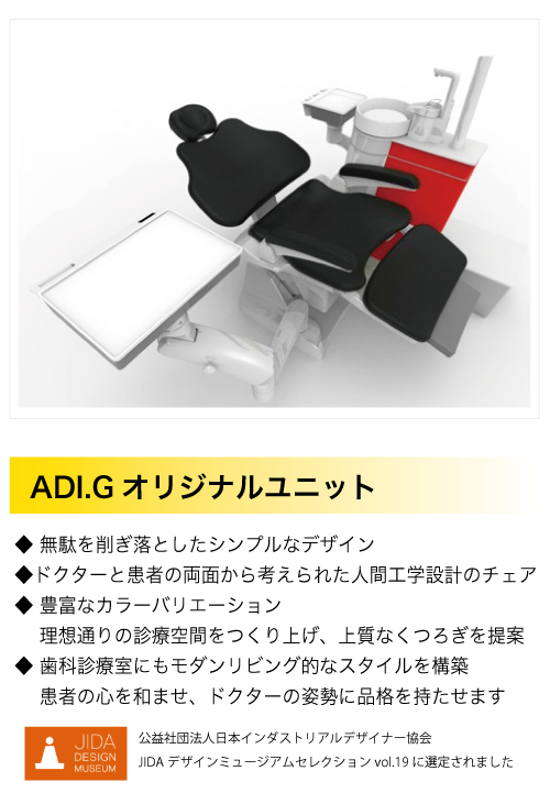 adig_new_unit
