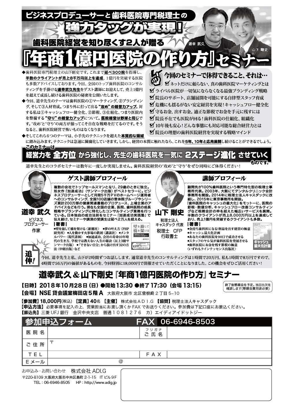 181028道幸先生山下先生セミナー大阪_B